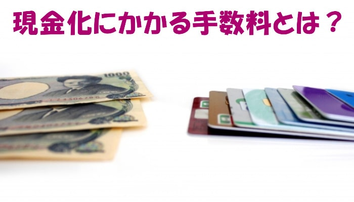 クレジットカード現金化にかかる手数料の種類