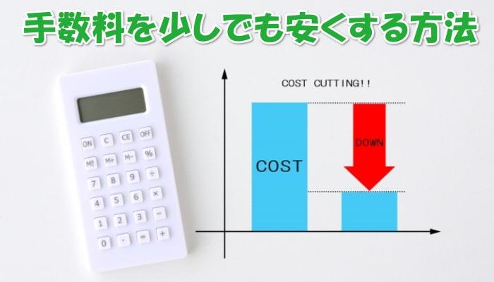 クレジットカード現金化で手数料を少しでも安く押さえるには?