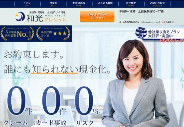 和光クレジットの現金化サービスを口コミから調査してみた結果