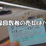 なぜばれた?新幹線回数券の売却がばれる2つの理由と解決策をご紹介!