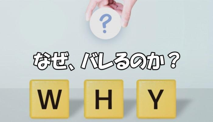 新幹線回数券の売却はカード会社にばれるリスクが高いのはなぜ?