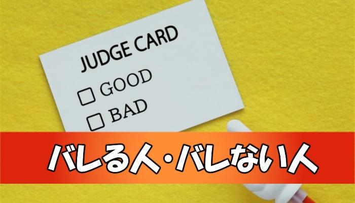 新幹線回数券の売却がばれた人・ばれなかった人【体験談】