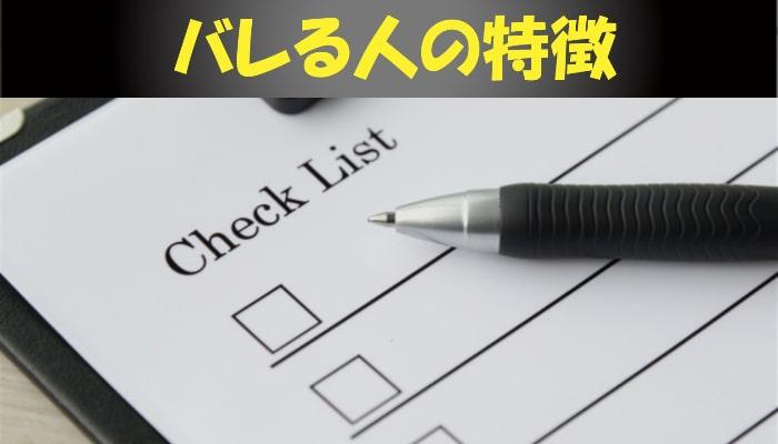 新幹線回数券の売却がばれる人の特徴とは?