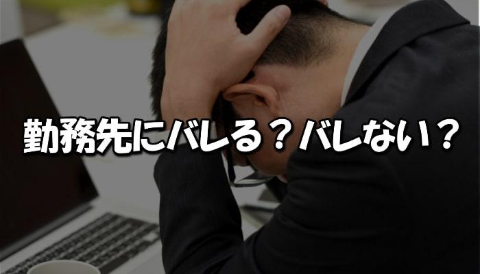 新幹線回数券の売却は会社にばれる?