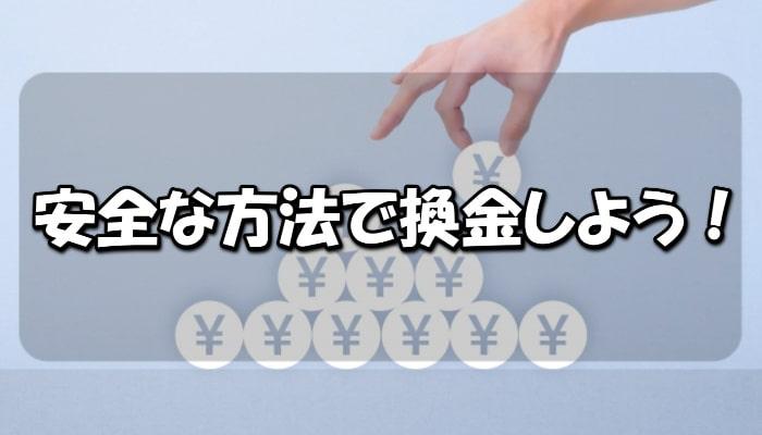 新幹線回数券の売却はばれる?まとめ