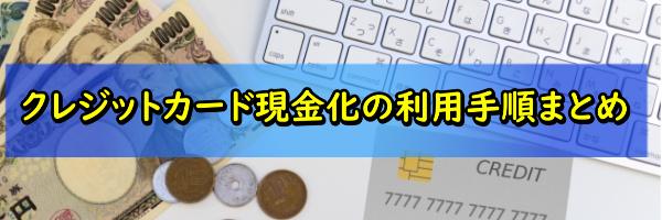クレジットカード現金化の利用手順まとめ
