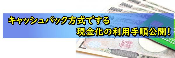 クレジットカード現金化の利用手順でおすすめな方法