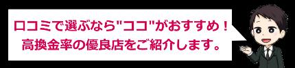 クレジットカード現金化口コミ調査兵団 | おすすめ優良店TOP3