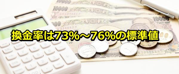 換金率は73%~76%の標準値
