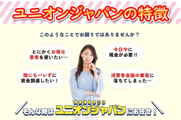 ユニオンジャパンでする現金化の特徴