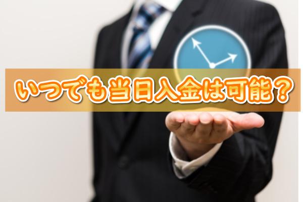 ユニオンジャパンでする現金化の入金時間