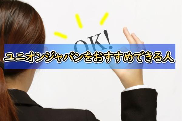 ユニオンジャパンでする現金化におすすめな人