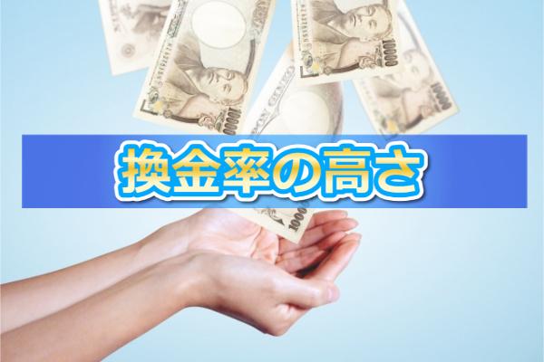 あんしんクレジットでする現金化の換金率