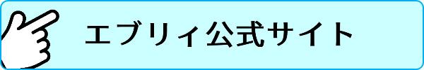 エブリィ公式サイト