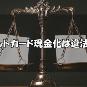 違法なのか合法なのかを天秤で表している