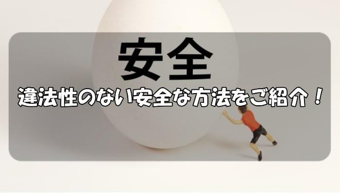 違法性のない安全な方法を示す卵