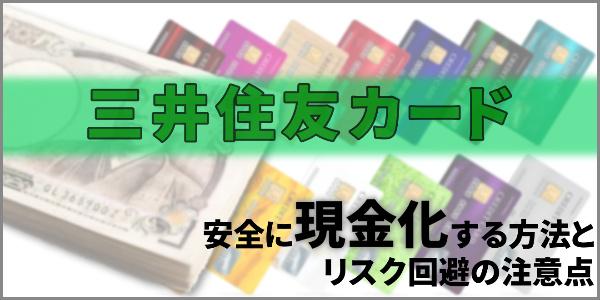 三井住友カードを安全に現金化する方法とリスク回避の注意点