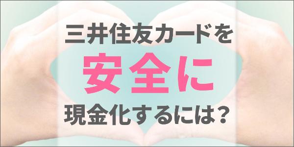 三井住友カードを安全に現金化するには?