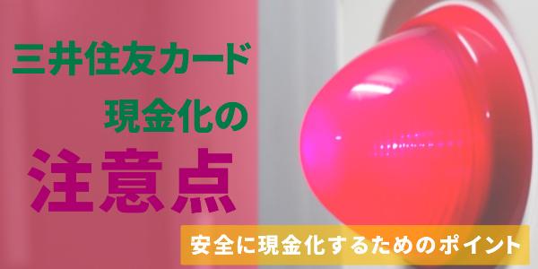 三井住友カードを安全に現金化するための注意点
