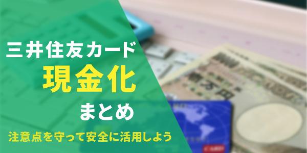 三井住友カード現金化のまとめ