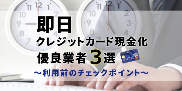 即日クレジットカード現金化できる優良業者3選とチェックポイント
