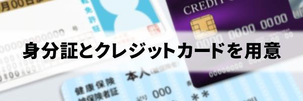 身分証とクレジットカードを用意