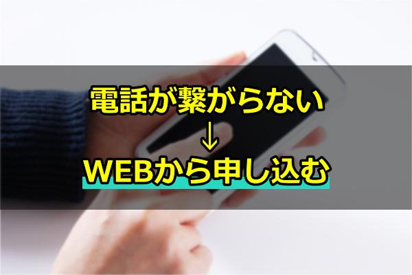 電話が繋がらないときはWEBから申し込む