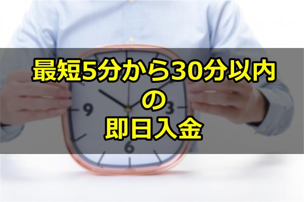 最短5分から30分以内の即日入金