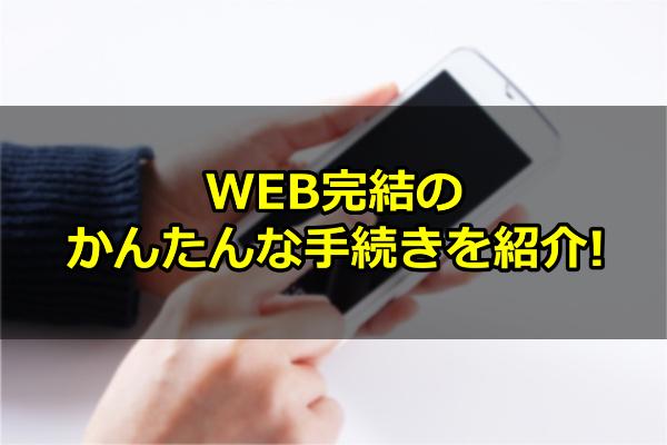 WEB完結の簡単な手続きを紹介!