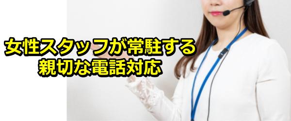 女性スタッフが常駐する親切な電話対応