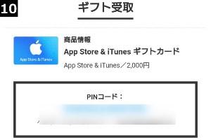 iTunesカードの購入完了