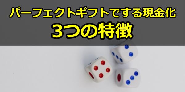 パーフェクトギフトでする現金化の3つの特徴