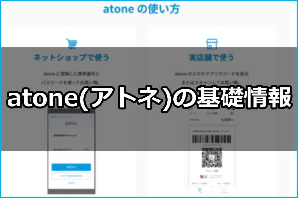 atone(アトネ)の基礎情報