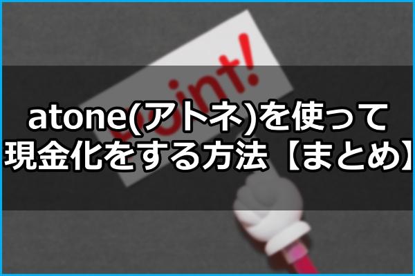 atone(アトネ)を使って現金化する方法【まとめ】