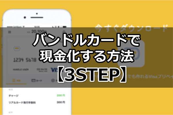 バンドルカードで現金化する方法【3STEP】