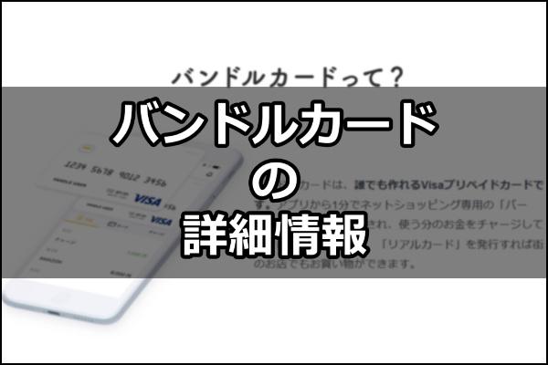 バンドルカードの詳細情報