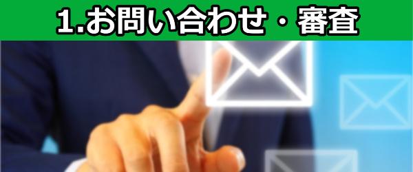 1.お問い合わせ・審査
