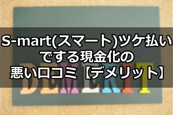 S-mart(スマート)ツケ払いでする現金化の悪い口コミ【デメリット】