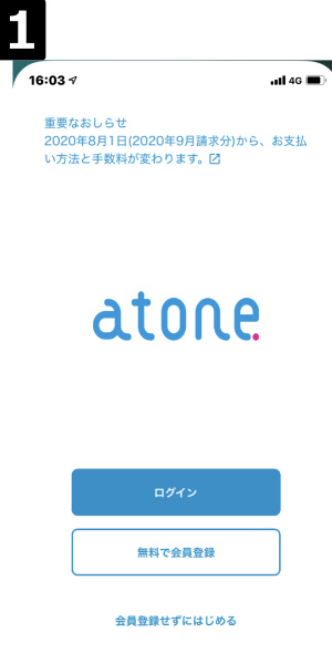 atone(アトネ)に登録|アプリ起動画面