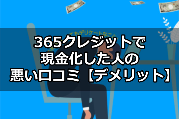 365クレジットで現金化人の悪い口コミ【デメリット】