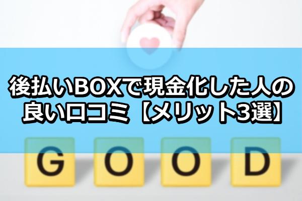 後払いBOXで現金化した人の良い口コミ【メリット3選】