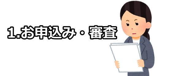 1.お申込み・審査