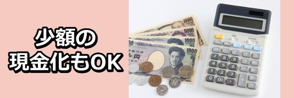 1万円からの少額で現金化可能