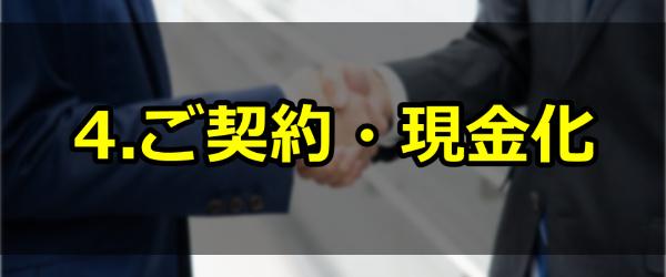 4.ご契約・現金化
