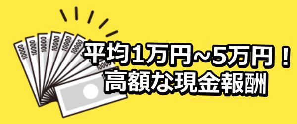 平均1万円~5万円!高額な現金報酬