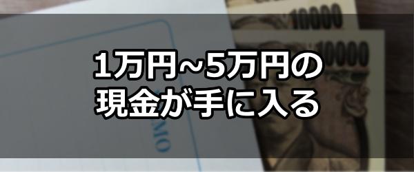 1万円~5万円の現金が手に入る