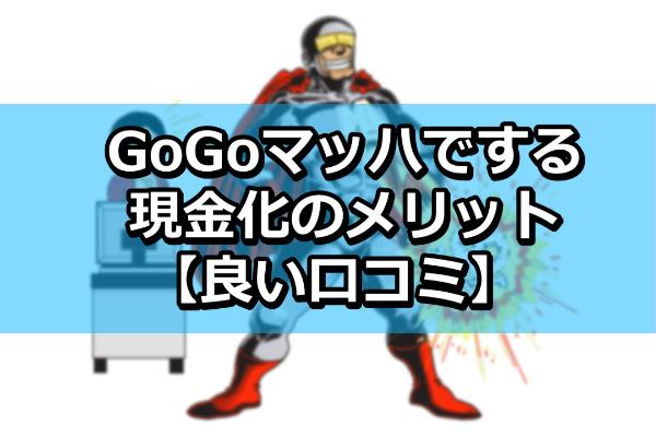GoGoマッハでする現金化のメリット【良い口コミ】