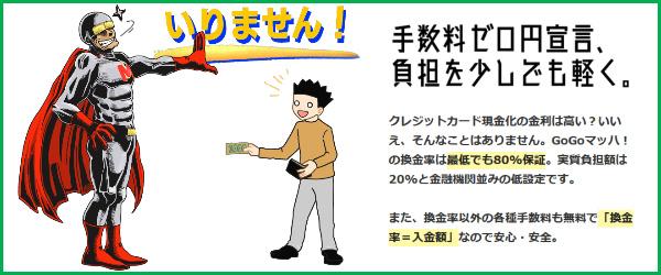 最低換金率80%を完全保証