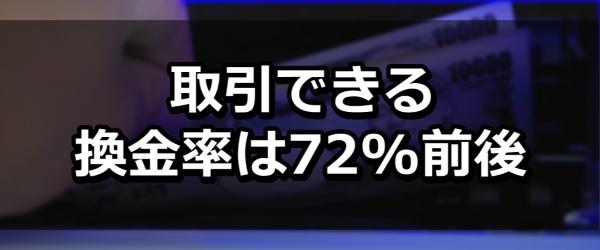 取引できる換金率は72%前後