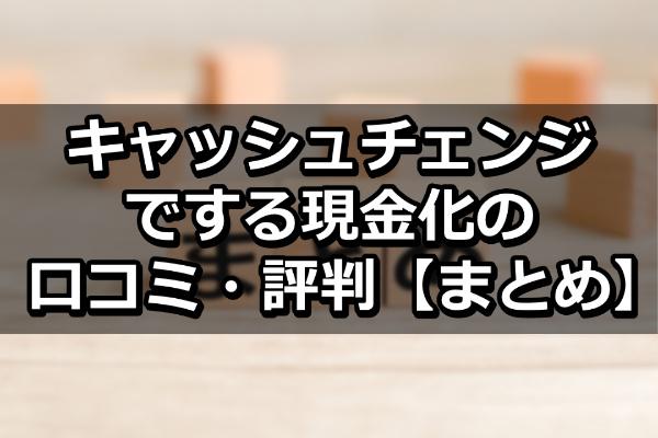 キャッシュチェンジでする現金化の口コミ・評判【まとめ】
